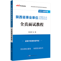 中公2019陕西省事业单位公开招聘工作人员考试辅导教材全真面试教程