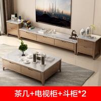 大理石电视柜茶几组合墙北欧小户型现代简约客厅家具套装实木地柜 整装