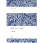 【新书店正版】《敌基督者》讲稿 吴增定 生活.读书.新知三联书店 9787108040312