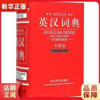 50000词英汉词典 全新版 9787806829646 『新华书店 品质保障』