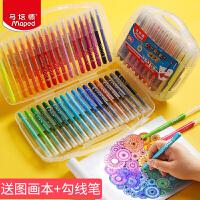 马培德水彩笔24色36色儿童幼儿园小学生用无毒可水洗彩色画笔套装初学者手绘专业美术画画彩笔宝宝绘画涂鸦