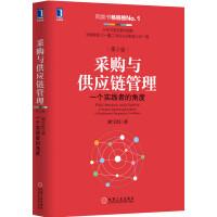 采购与供应链管理:一个实践者的角度(第2版)(团购,请致电010-57993380)