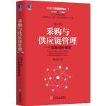 采购与供应链管理:一个实践者的角度(第2版)(团购,请致电010-57993149)
