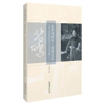 徐悲鸿研究 青春论坛――21世纪徐悲鸿研究及中国美术发展(三)