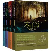 全4册末日之旅系列4册引路人守夜者十二魔见证者 外国小说科幻巨著7-15岁儿童青春文学惊险悬疑爱情发现之旅美国十大年度