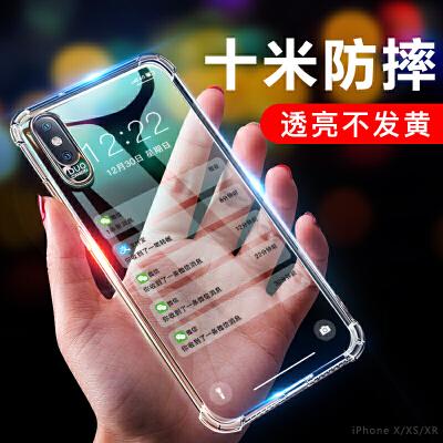 iPhonex手机壳 IPHONE XS手机套 苹果xsmax/XR保护套壳 透明硅胶全包防摔气囊手机壳套 送防爆钢化膜