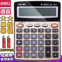 【单件包邮】得力1541a语音计算器大按键12位大屏财务大号办公用品桌面商务型