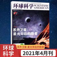 【2021年4月】环球科学杂志2021年4月总第210期 系外卫星:星光背后的隐者 科学美国人中文版 科普天文科技人文自