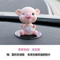 车内饰品摆件摇头猪创意可爱高档女个性汽车中控台装饰品车载用品 01 摇头小猪套餐