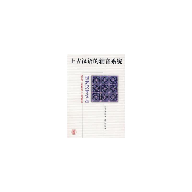 上古汉语的辅音系统---世界汉学论丛 (加)蒲立本;潘悟云,徐文堪 9787101022254 北京文泽远丰图书专营店