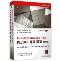 Oracle Database 12c PL/SQL开发指南(第7版) (美)麦克劳克林,陶百明,邓超,刘颖 清华大学
