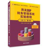 用友ERP财务管理系统实验教程(U8 72 第2版) 王新玲、吕志明、苏秀花 清华大学出版社