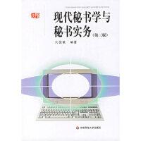 现代秘书学与秘书实务(第三版) 向国敏 华东师范大学出版社 9787561714171