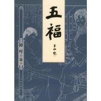 五福樟�~作家出版社9787506332149【�x��o�n】
