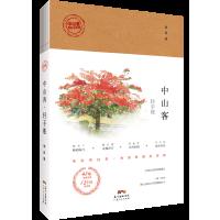 中山客・ 轻手账(中山客Mini系列)