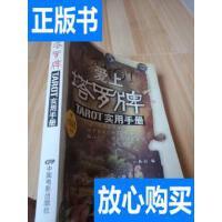 [二手旧书9成新]爱上塔罗牌 /林山 著 中国电影出版社