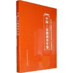 【新书店正版】 中国 张琳 北京对外经济贸易大学出版社有限责任公司 9787810786942
