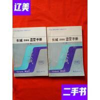 [二手旧书9成新]中国计算机发展公司微机丛书:长城286使用技术手