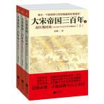 大宋帝国三百年:赵匡胤时间(全三册)