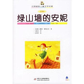 绿山墙的安妮(全译本)