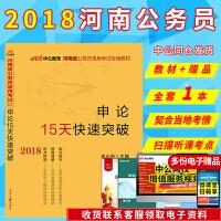 中公教育2018河南省公务员考试用书 申论15天快速突破