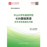 中山大学外国语学院638基础英语历年考研真题及详解-手机版_送网页版(ID:904163)