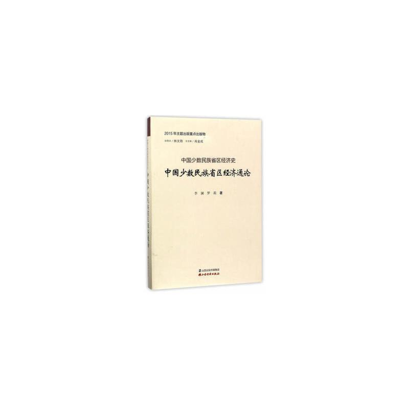中国少数民族省区经济通论 李澜,罗莉 山西经济出版社 正版书籍!好评联系客服优惠!谢谢!