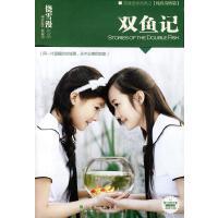 双鱼记饶雪漫 新世纪出版社【正版开发票】