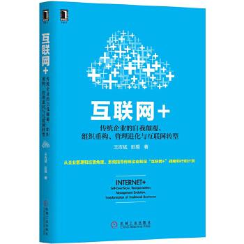 互联网 :传统企业的自我颠覆、组织重构、管理进化与互联网转型(pdf+txt+epub+azw3+mobi电子书在线阅读下载)
