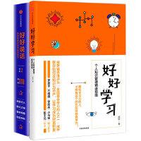 好好说话+好好学习(套装2册)