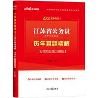 中公教育2020江苏省公务员考试专业教材历年真题精解行政职业能力测验