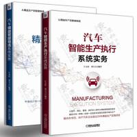 汽车智能生产执行系统实务+汽车精益智能物流系统实务 汽车精益智能生产与物流 汽车企业生产自动化与信息化技术创新管理书籍