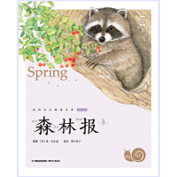 蜗牛小书坊森林报(春)有声版本全彩主音