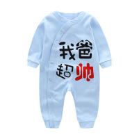 婴儿连体衣服春夏新生儿衣服爬爬服秋装宝宝睡衣哈衣秋衣 白色 2233蓝我爸超帅