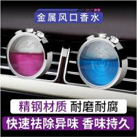 汽车香水车载空调出风口夹挂件男古龙香柠檬味持久液体车用香吧女 汽车用品