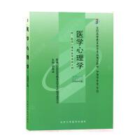 【正版】自考教材 02113 医学心理学 2009年版 胡佩诚 北京大学医学出版社