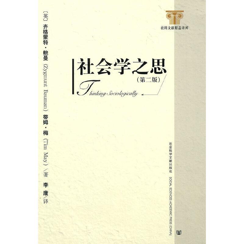 社会学之思(第二版)