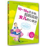 10~18岁青春期,妈妈说给女儿的心里话(走进青春期女孩内心世界的专属读本,一本可以让妈妈和女儿共赏的青春期智慧书,帮你做懂女儿的好妈妈)