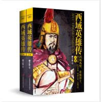 西域英雄传(上下册)