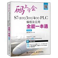 码上学会――S7-200 /300/400 PLC编程及应用全能一本通(双色版)