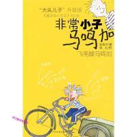 非常小子马鸣加-飞毛腿马鸣加 5册合售郑春华少年儿童出版社
