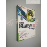【旧书二手书9品】Dreamweaver 2.0网页排版天王 /侯俊耀编著 中国青年出版社(万隆书店)