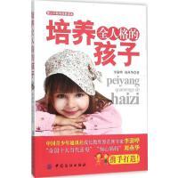 培养全人格的孩子 专业畅销书籍 教育 正版图书 天猫书城书店