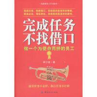 完成任务 不找借口 林少波 9787506470568 中国纺织出版社