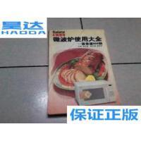 [二手旧书9成新]格兰仕微波炉使用大全:菜食谱900例 /梁庆德主编 浙