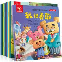 我是棒泰迪熊8册中英双语培养孩子情商绘本0-1-2-3-4-5-6岁宝宝睡前故事书籍养成好习惯行为管理图书儿童情绪控制