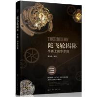 【二手旧书9成新】陀飞轮揭秘:手表上的华尔兹 曹维峰 化学工业出版社