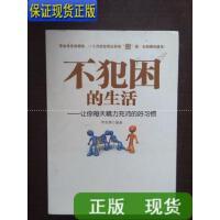 【二手旧书9成新】不犯困的生活 /李思博 著 蓝天出版社