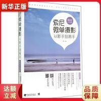 索尼微单摄影从新手到高手〖新华书店,畅销正版〗