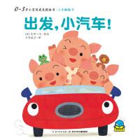 0-3岁小宝贝成长图画书・小手翻翻书:出发,小汽车!